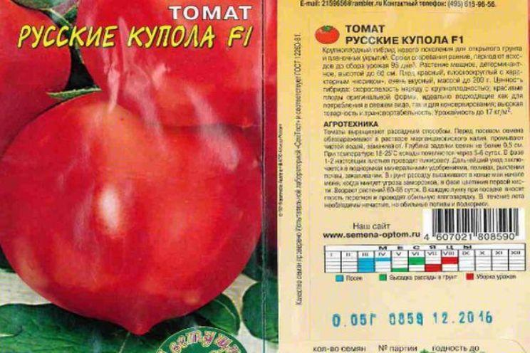 Описание гибридного томата Красный купол f1 и выращивание рассадным способом