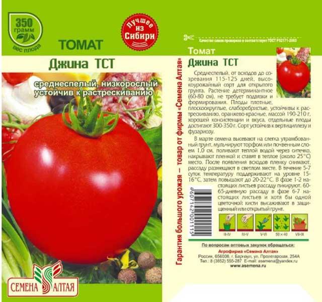 Томат полбиг f1: отзывы огородников, фото куста, характеристика и описание сорта