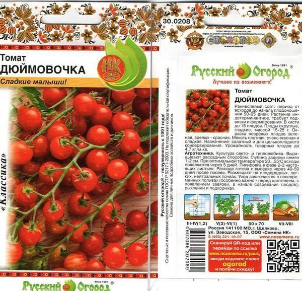 Характеристика и описание сорта томата первоклашка, его урожайность