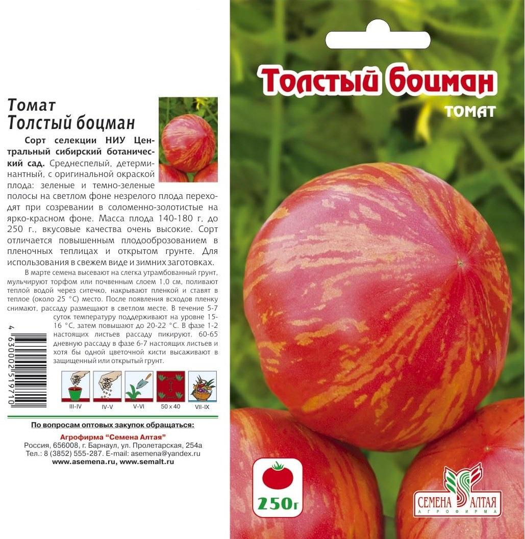 Характеристика и описание сорта томата русская душа - всё про сады