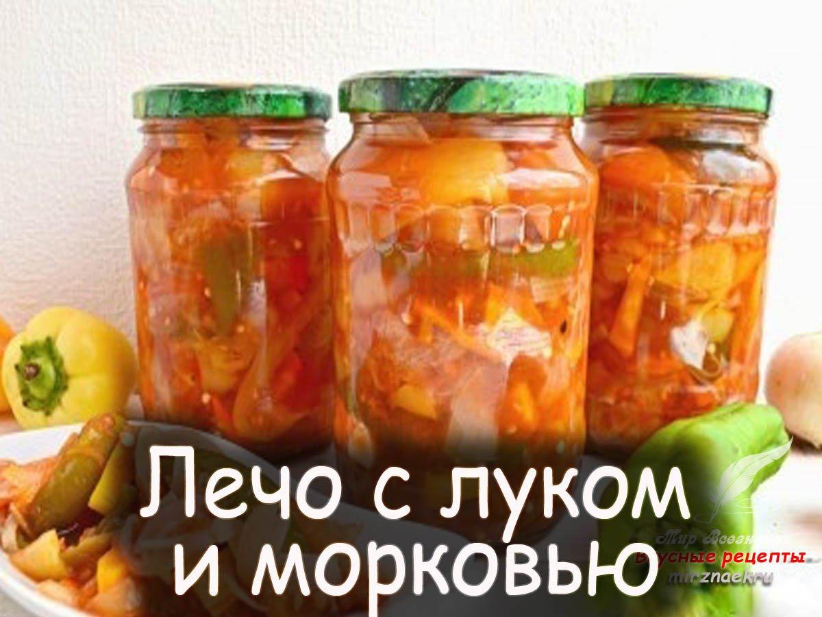 Как приготовить лечо с морковью и луком на зиму по пошаговому рецепту с фото