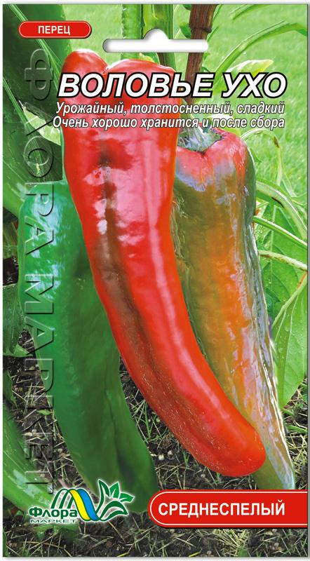 Перец воловье ухо: отзывы садоводов о болгарском перце, фото, описание сладкого сорта, выращивание, видео