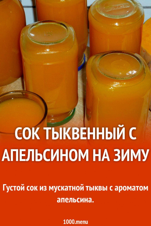 Тыквенный сок: топ-10 вкуснейших домашних рецептов +отзывы