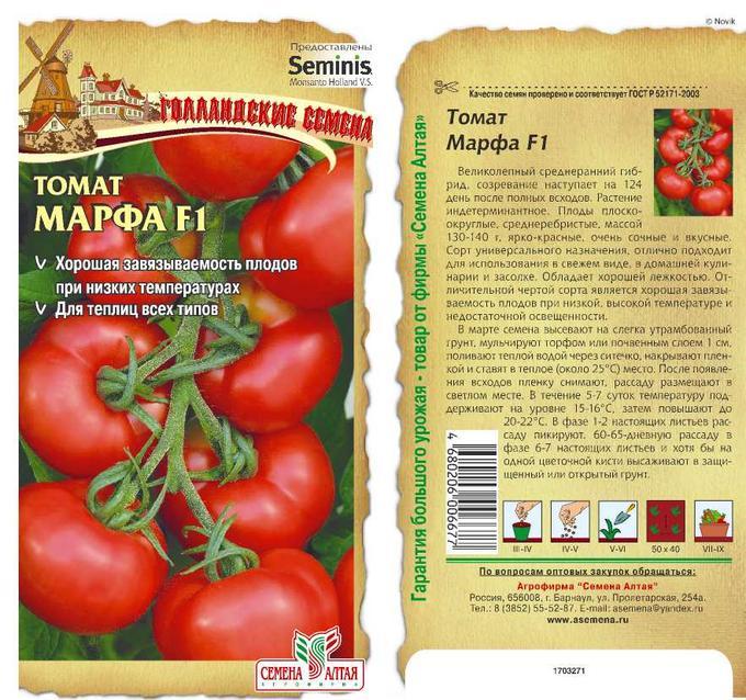 Томат мелодия f1: подробное описание и тонкости выращивания