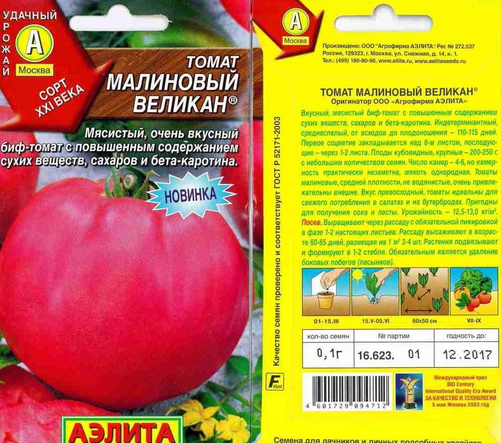 Томат малиновый гигант: описание сорта, отзывы, фото, характеристика | tomatland.ru
