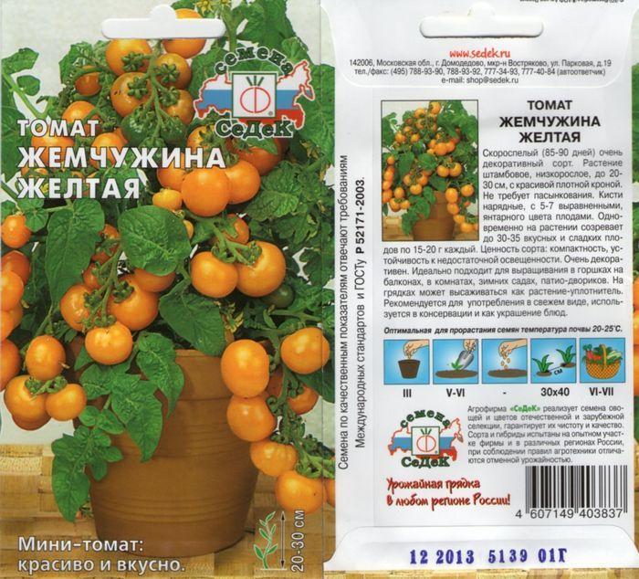 Томат «бабушкин подарок f1»: выносливый и урожайный