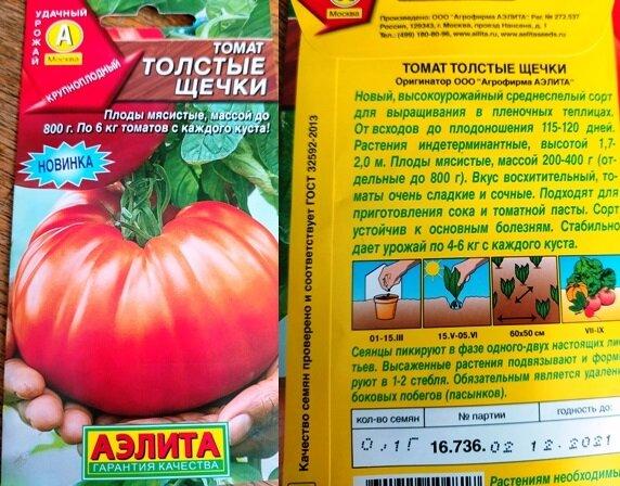 Томат розовые щечки: отзывы, фото полученного урожая, а также секреты его выращивания от опытных дачников