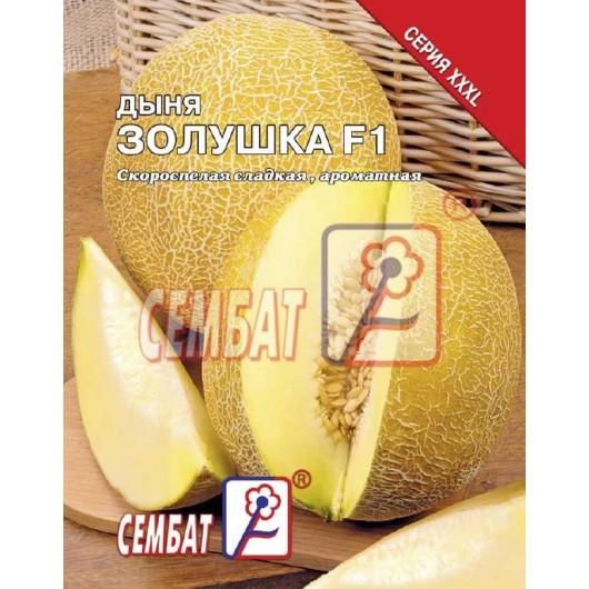 Семена дыня f1 золушка : описание сорта, фото. купить с доставкой или почтой россии.