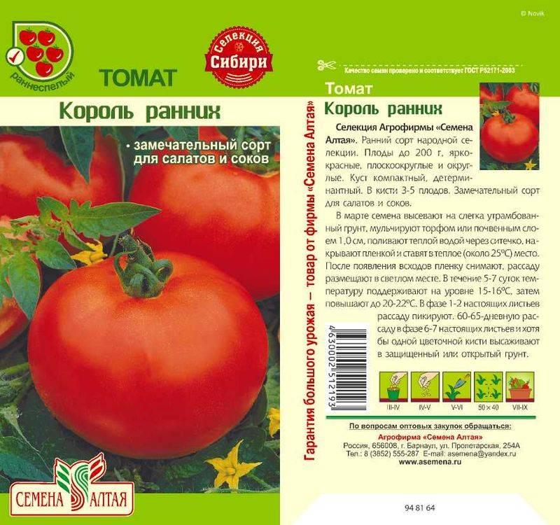 Описание томата Король ранних, особенности выращивания и норма температурного режима