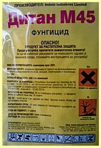 Фунгицид дитан м-45 - регламент и инструкция по применению
