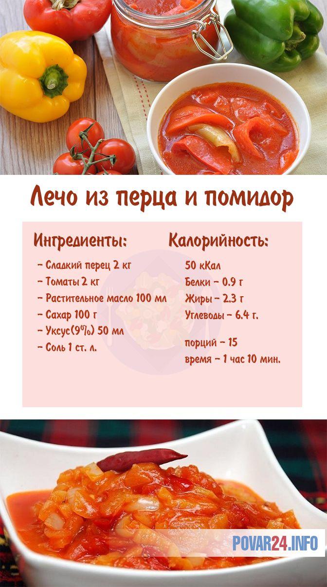 Как заготовить лечо с морковью и луком на зиму по пошаговому рецепту с фото
