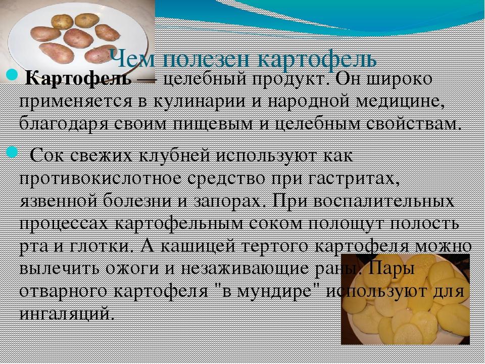 Картофель — польза и вред для организма человека