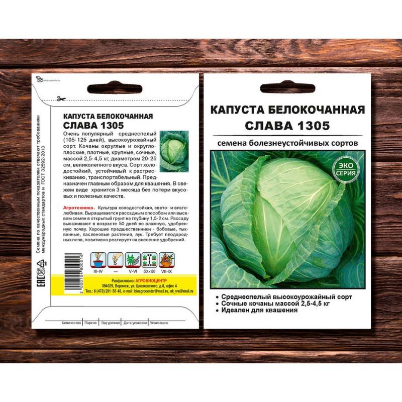 Сорта белокочанной капусты - более 20 сортов с фото и описанием