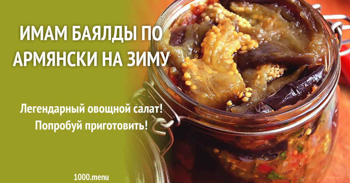 Баклажаны имам баялды: особенности блюда, как готовить, ингредиенты, вкусные рецепты
