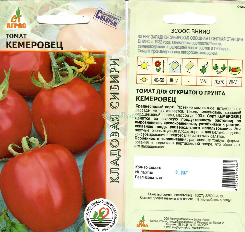 Томат кемеровец: описание сорта, отзывы, фото, характеристика   tomatland.ru