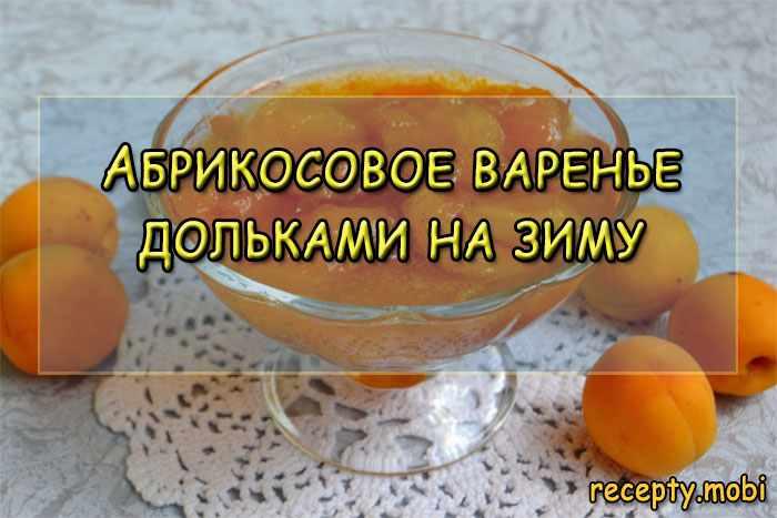 Варенье из абрикосов с миндалем: рецепт на зиму самого вкусного лакомства   народные знания от кравченко анатолия