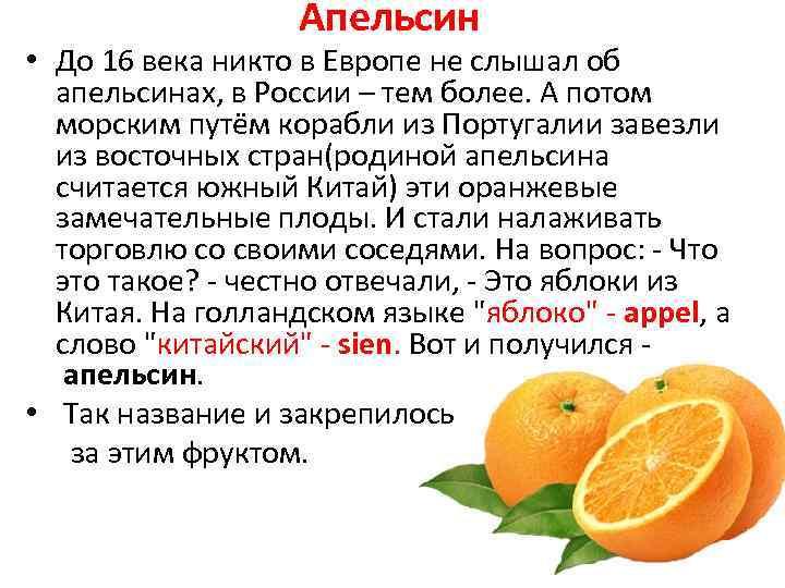 Чем полезен апельсин для организма человека + полезные свойства и противопоказания
