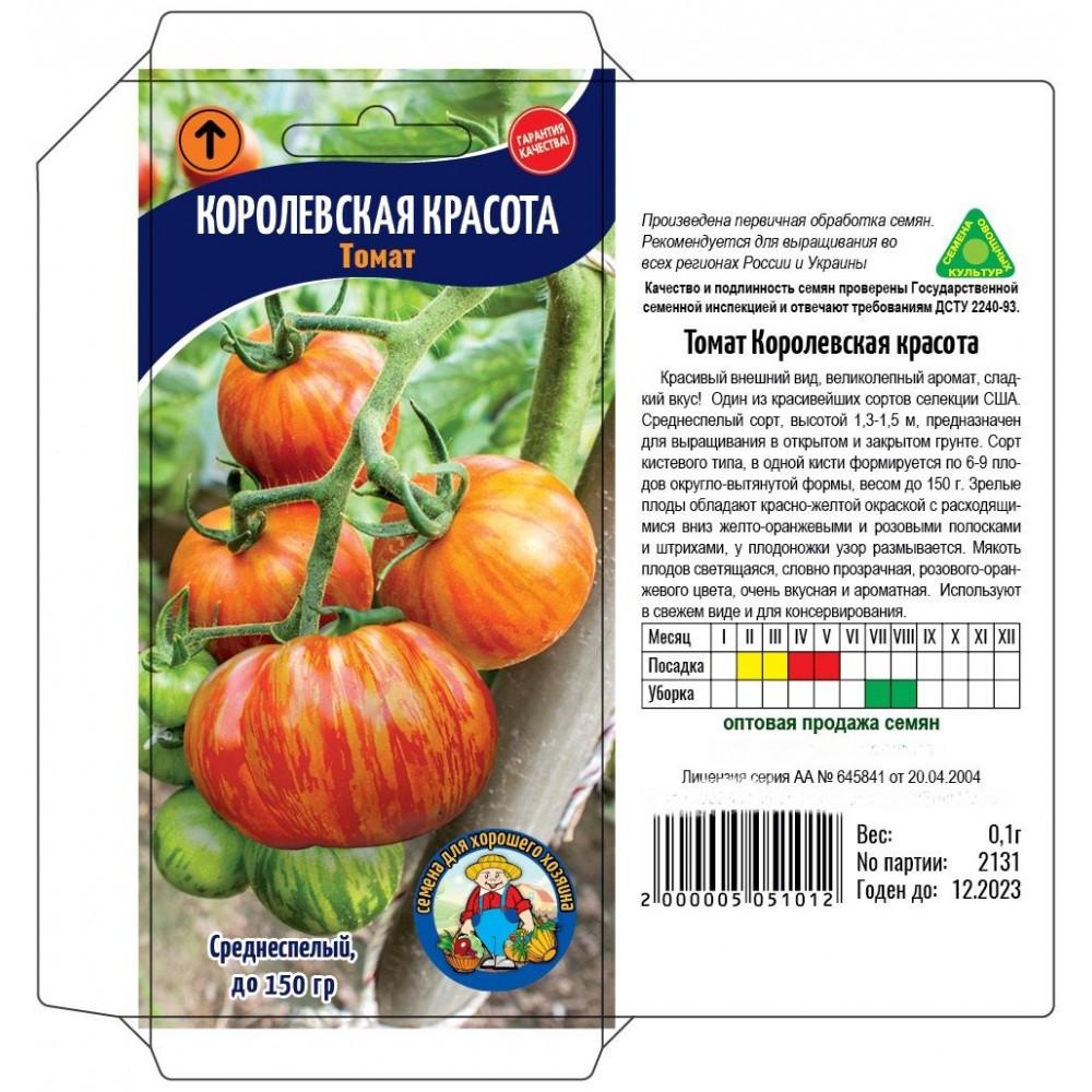 Описание сорта томата тигровый, его характеристика - всё про сады