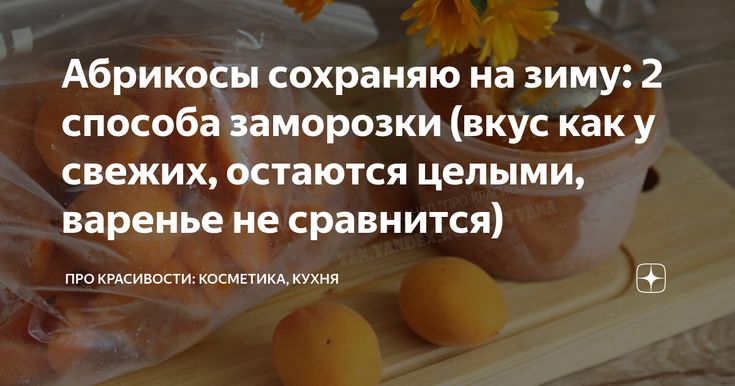 Как дозреть абрикосам в домашних условиях - правила сбора и хранения абрикоса (120 фото)