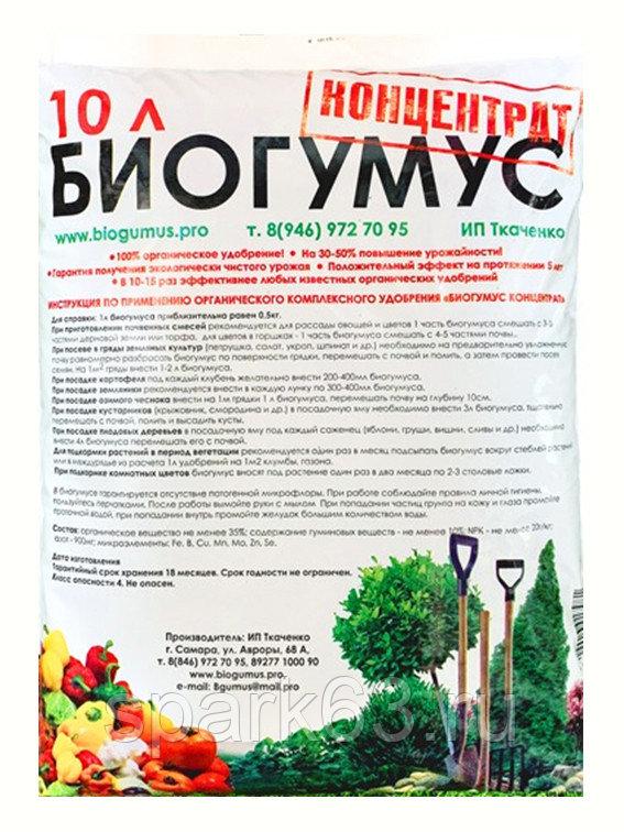 Применение жидкого биогумуса на огороде как удобрения: инструкция по использованию