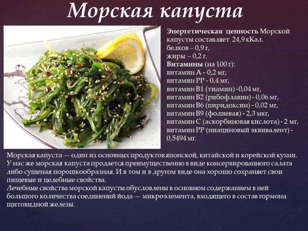 Морская капуста: польза и вред для организма, рецепты употребления в пищу