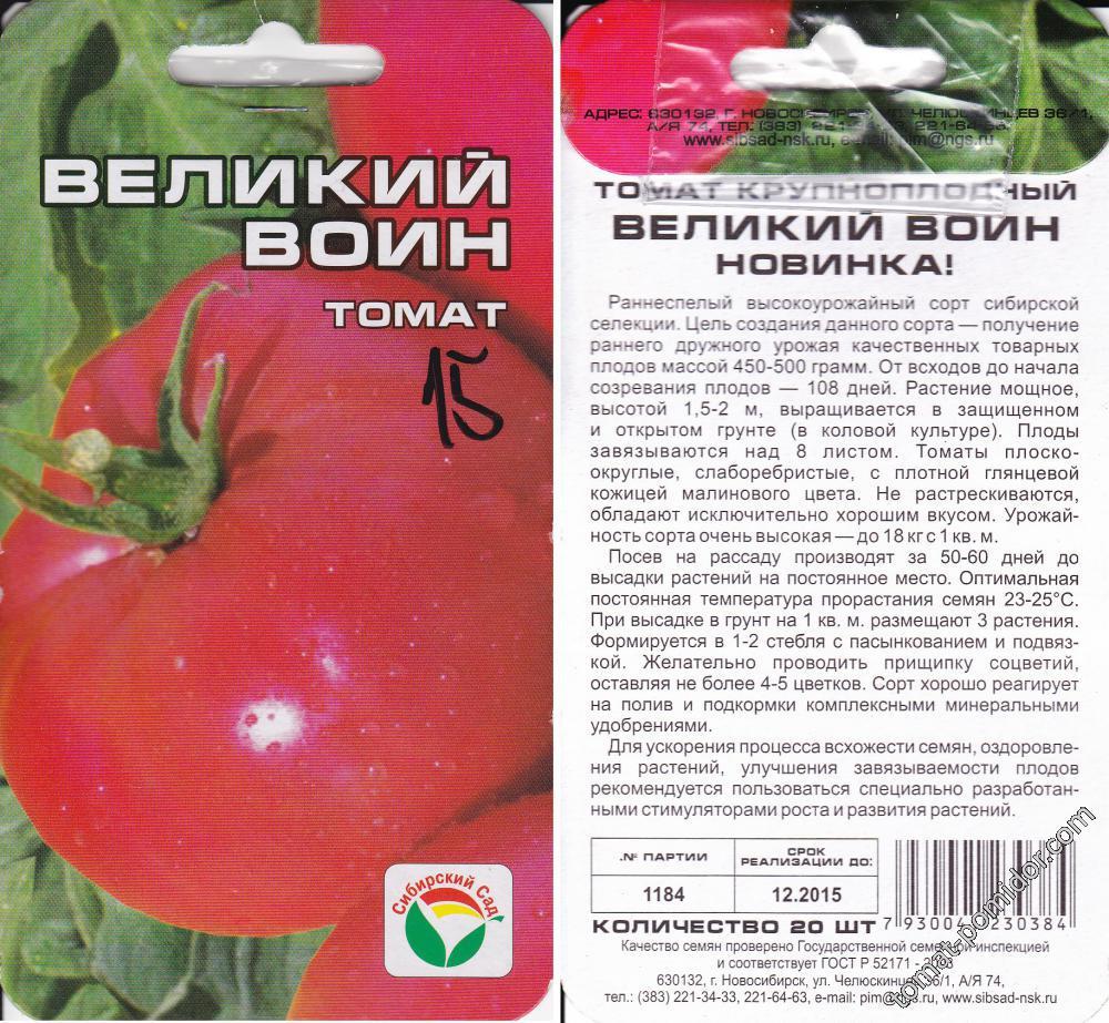 Томат большая мамочка: описание крупноплодного сорта, отзывы, фото урожая, правила выращивания, посадки и ухода, урожайность