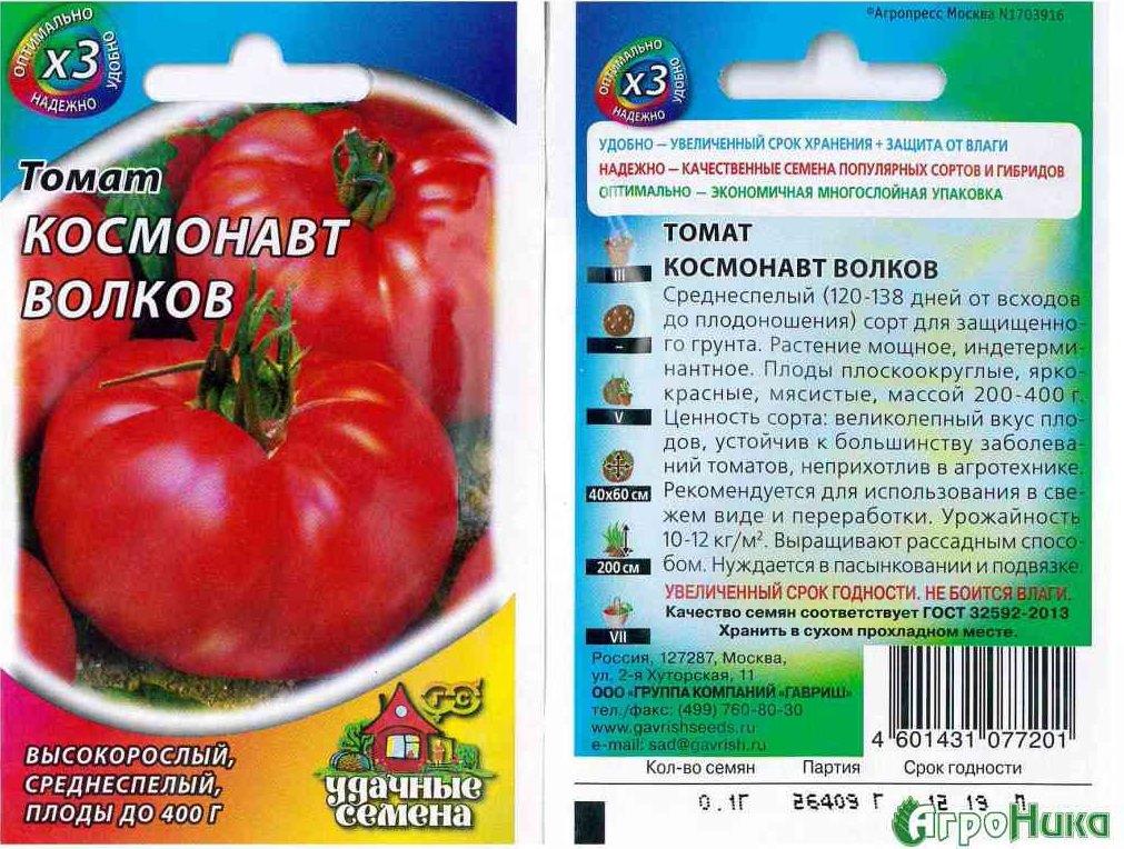 Томат космонавт волков: характеристика и описание сорта, фото, отзывы