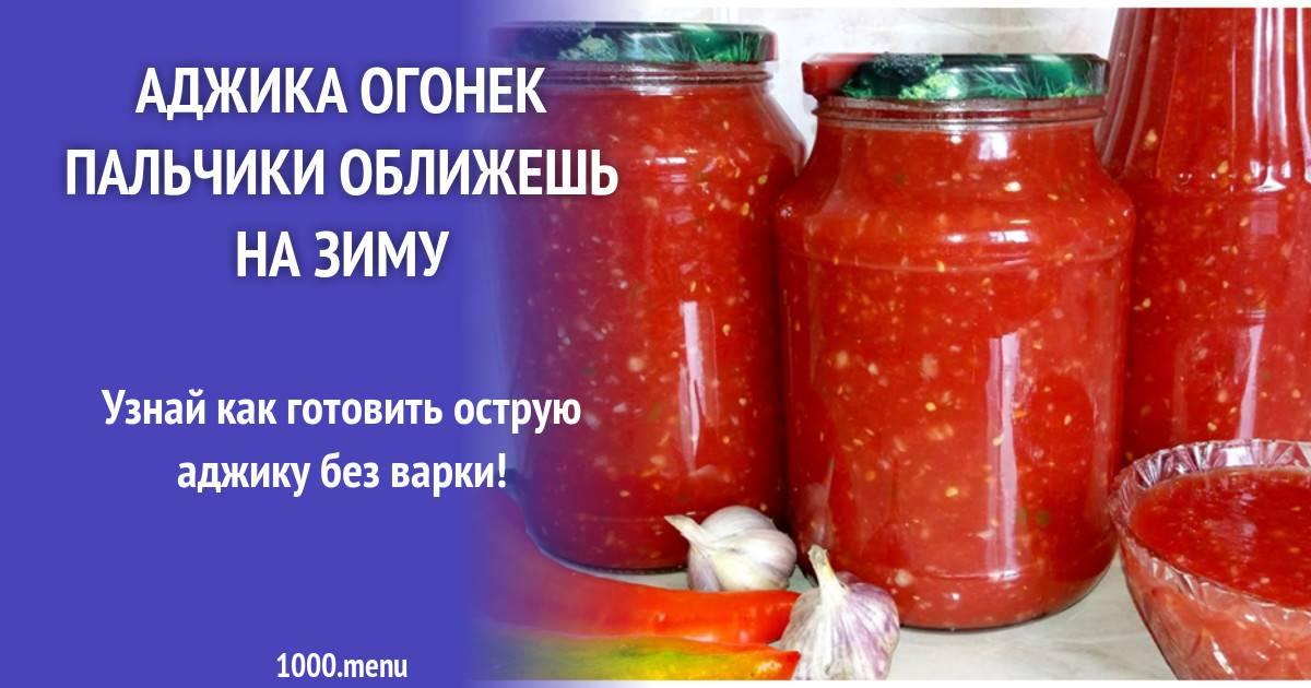 Рецепт аджики из помидоров с чесноком и перцем на зиму с варкой