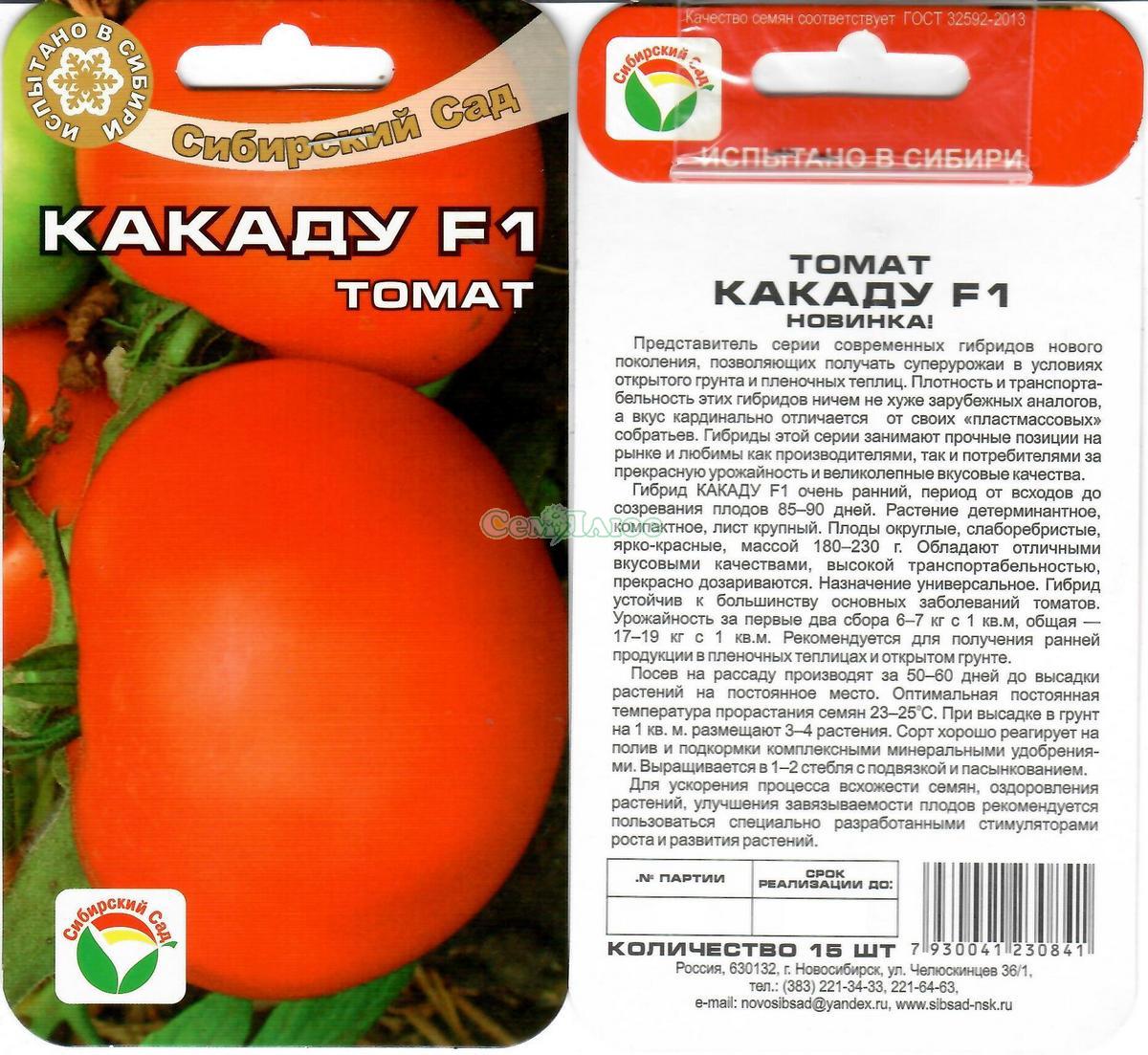 Томаты «микадо»: характеристика и описание сорта, отзывы фото урожайность