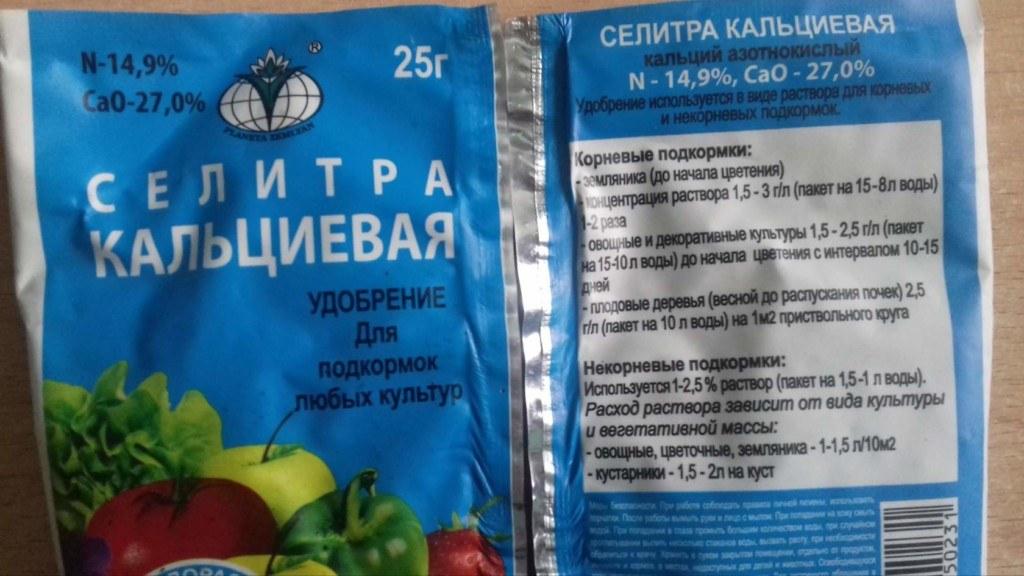 Кальциевая селитра: состав, свойства, применение на огороде