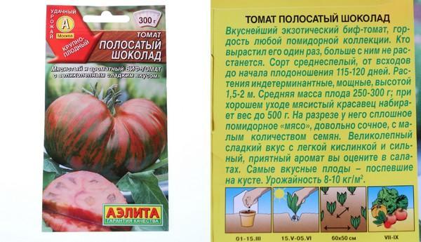Томат полосатый шоколад - описание сорта, характеристика, урожайность, отзывы, фото