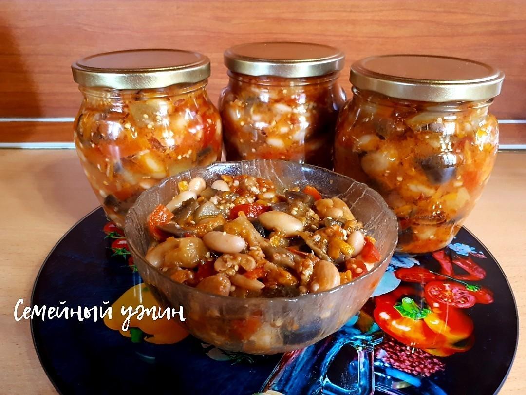 Салат с баклажанами и фасолью на зиму пошаговый рецепт