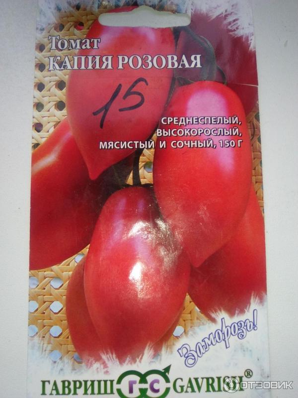 Сорта розовых томатов   tomatland.ru