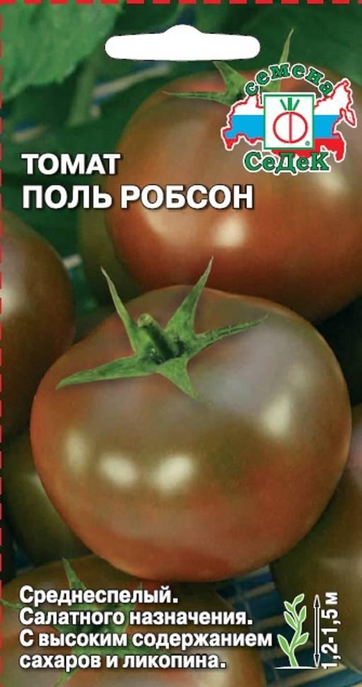 Томат поль робсон — описание и характеристика сорта | zdavnews.ru