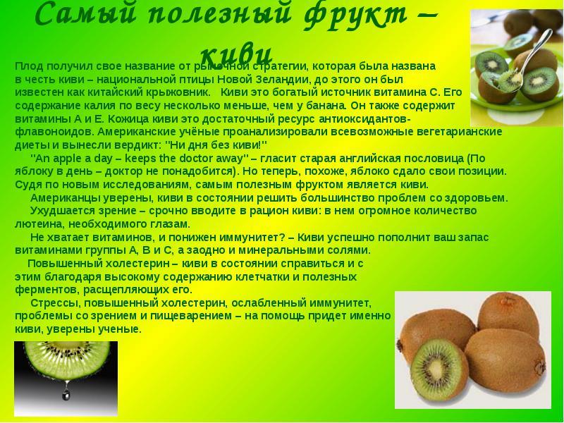 Киви польза и вред для организма женщин, мужчин, сколько нужно съесть, противопоказания