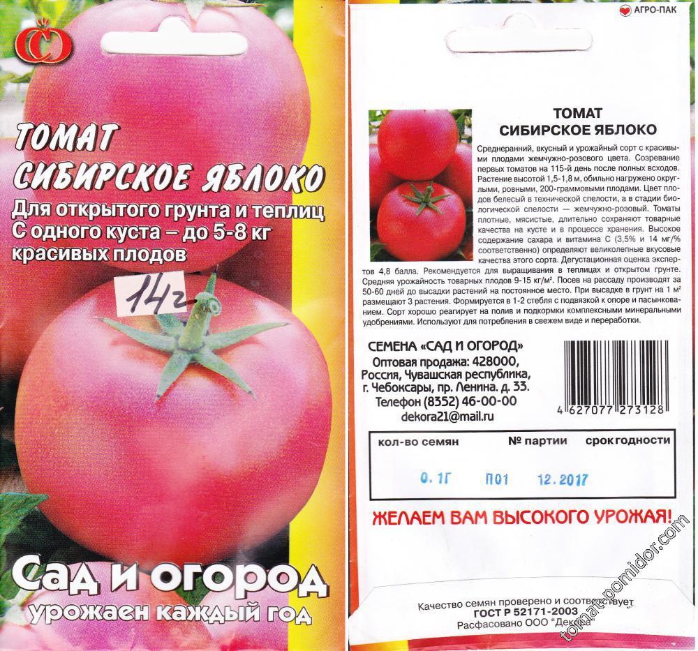 Томат адамово яблоко: характеристика и описание сорта, урожайность, фото, отзывы