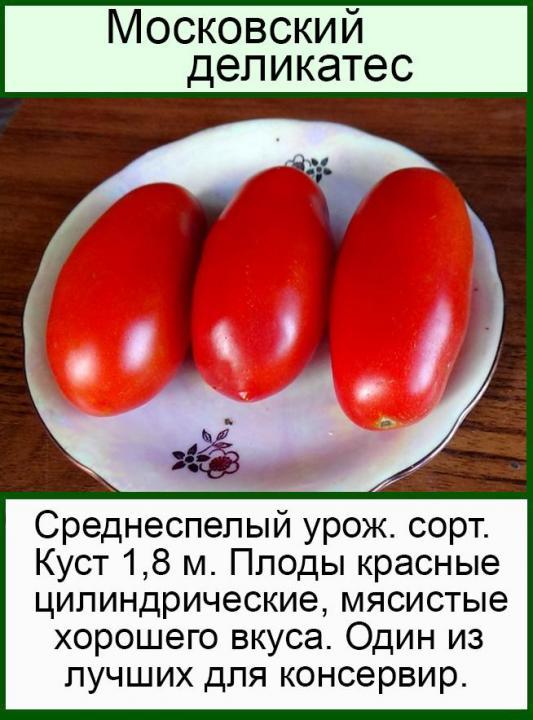 Томат московский деликатес — описание сорта, отзывы, урожайность