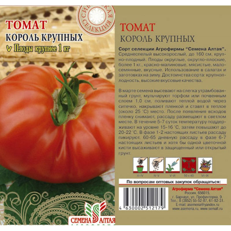 Плоды необычного красочного вида — томат король красоты p20 beauty king: полное описание