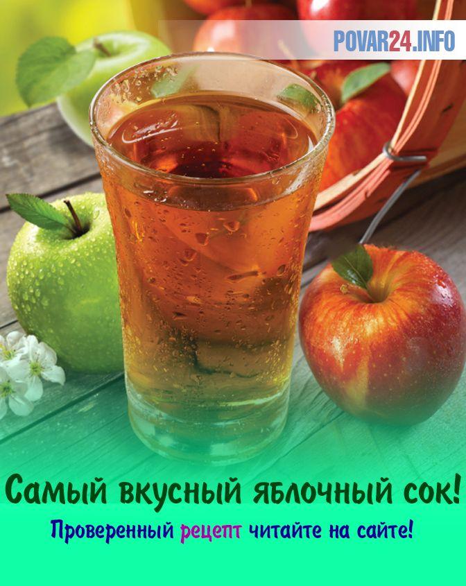 Как приготовить яблочный сок на зиму в домашних условиях через соковыжималку и соковарку: лучшие рецепты