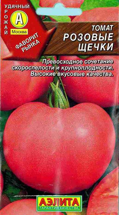 Томат розовые щечки: характеристика и описание детерминантного сорта с фото
