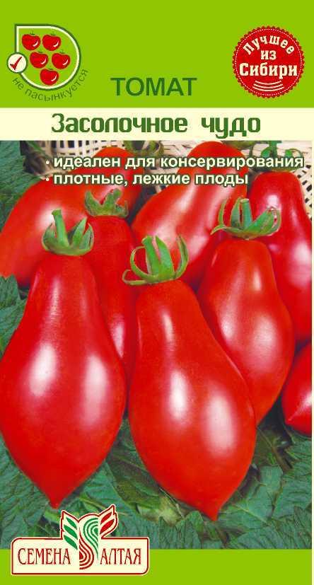Томат засолочное чудо: описание и урожайность сорта, отзыв, фото
