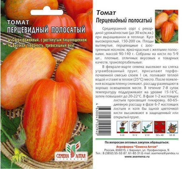 Описание и характеристика сорта томатов полосатый шоколад, их урожайность