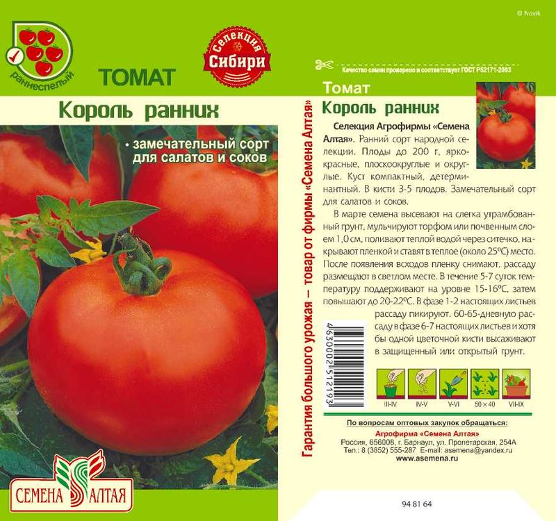 Ранние сорта томатов для теплиц и открытого грунта, семена