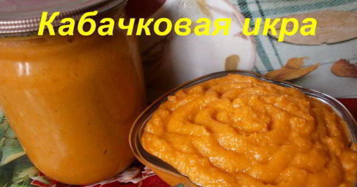 21 лучший рецепт приготовления кабачковой икры на зиму в домашних условиях
