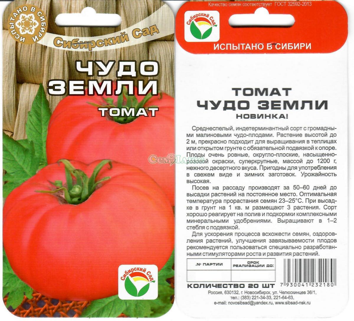 """Томат """"розовое чудо"""": характеристика и описание сорта, отзывы, урожайность - все о помидорках"""