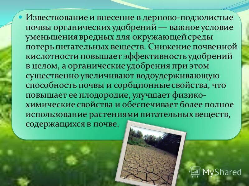 Специфика плодородия почвы, методы его оценки и восстановления