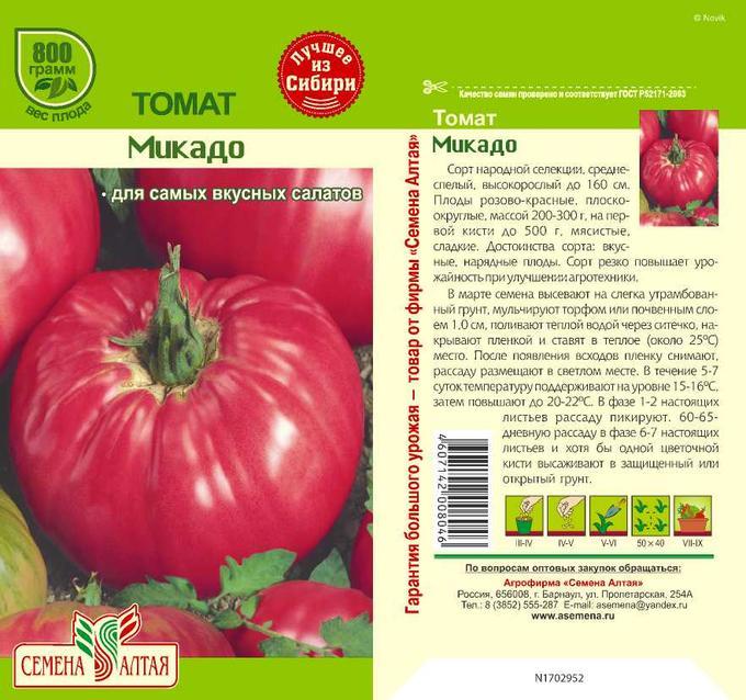 """Томат """"микадо красный"""": описание помидора с устойчивым иммунитетом и отличными вкусовыми качествами русский фермер"""