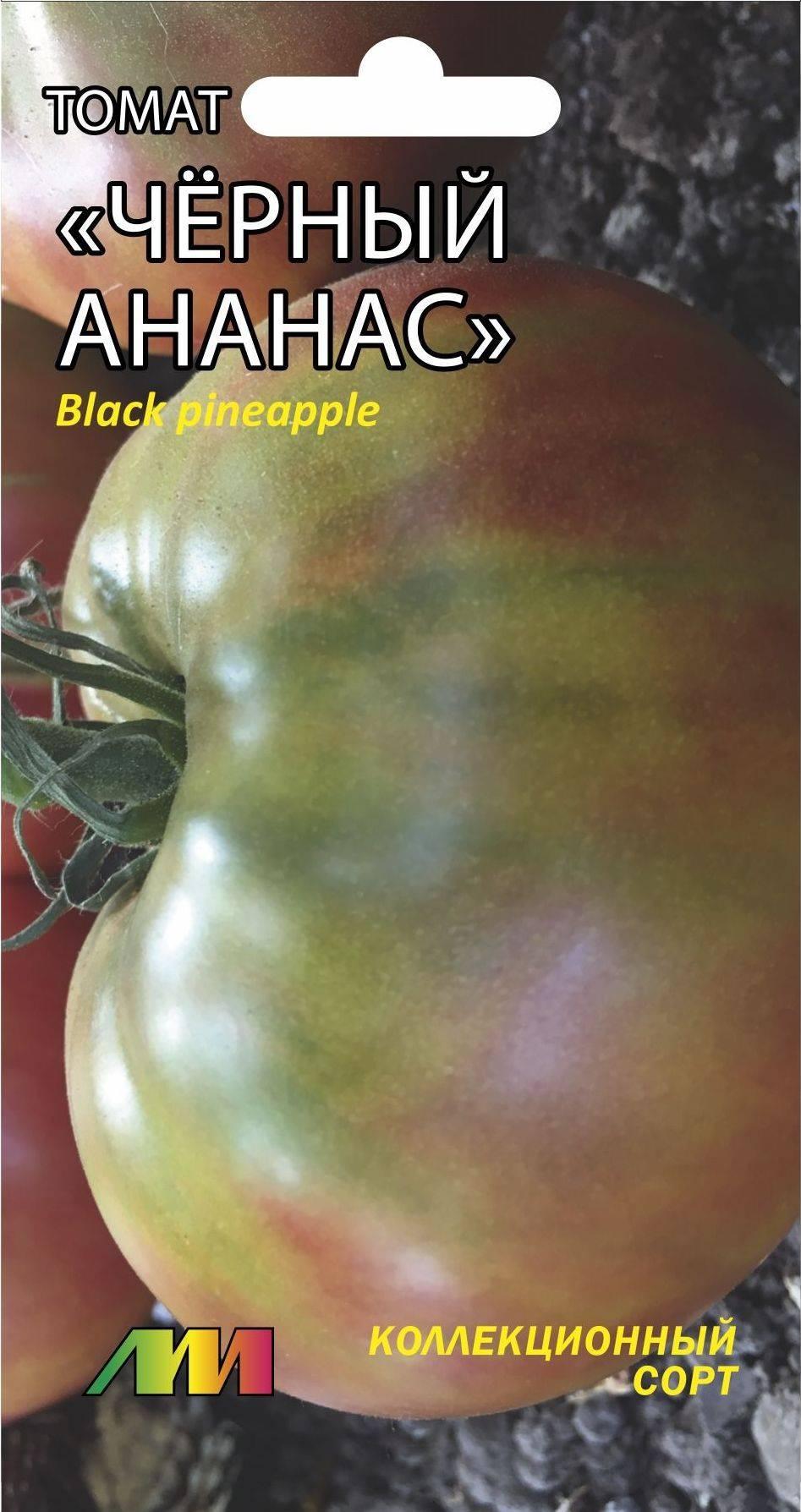 Томат черный ананас: описание и характеристика сорта, фото, отзывы, урожайность