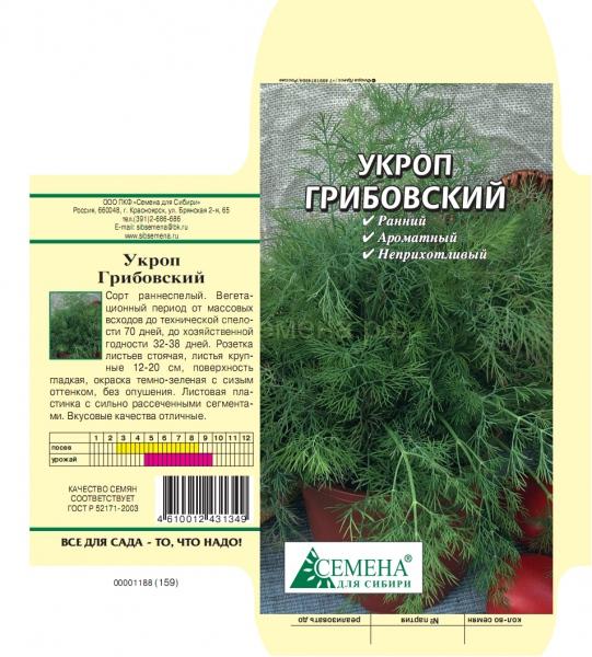 Укроп грибовский описание - агро журнал pole39.ru