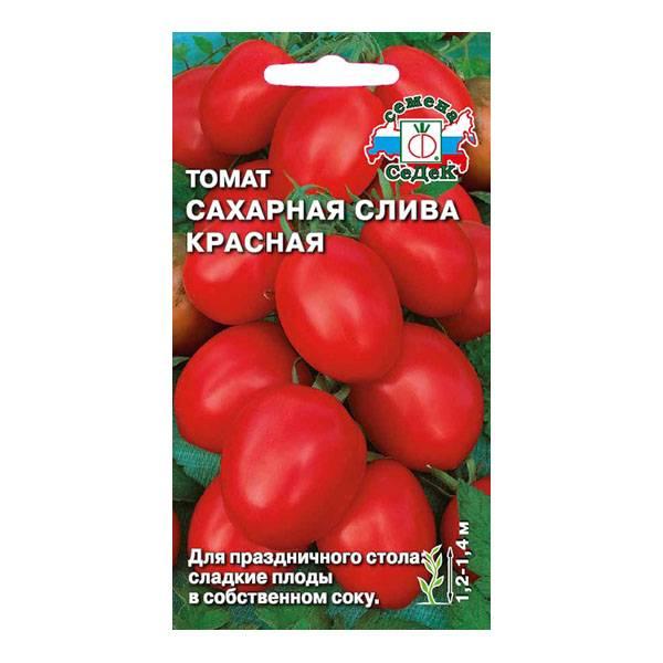 Описание сорта томата сахарная слива малиновая, его уход - всё про сады